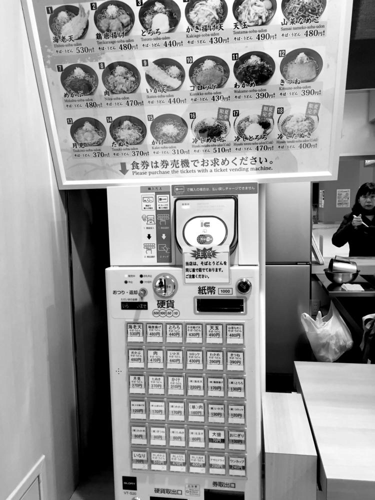 A vending machine in Japan for selecting a variety of soba and udon noodle bowls. Photo taken by Yoko Akama